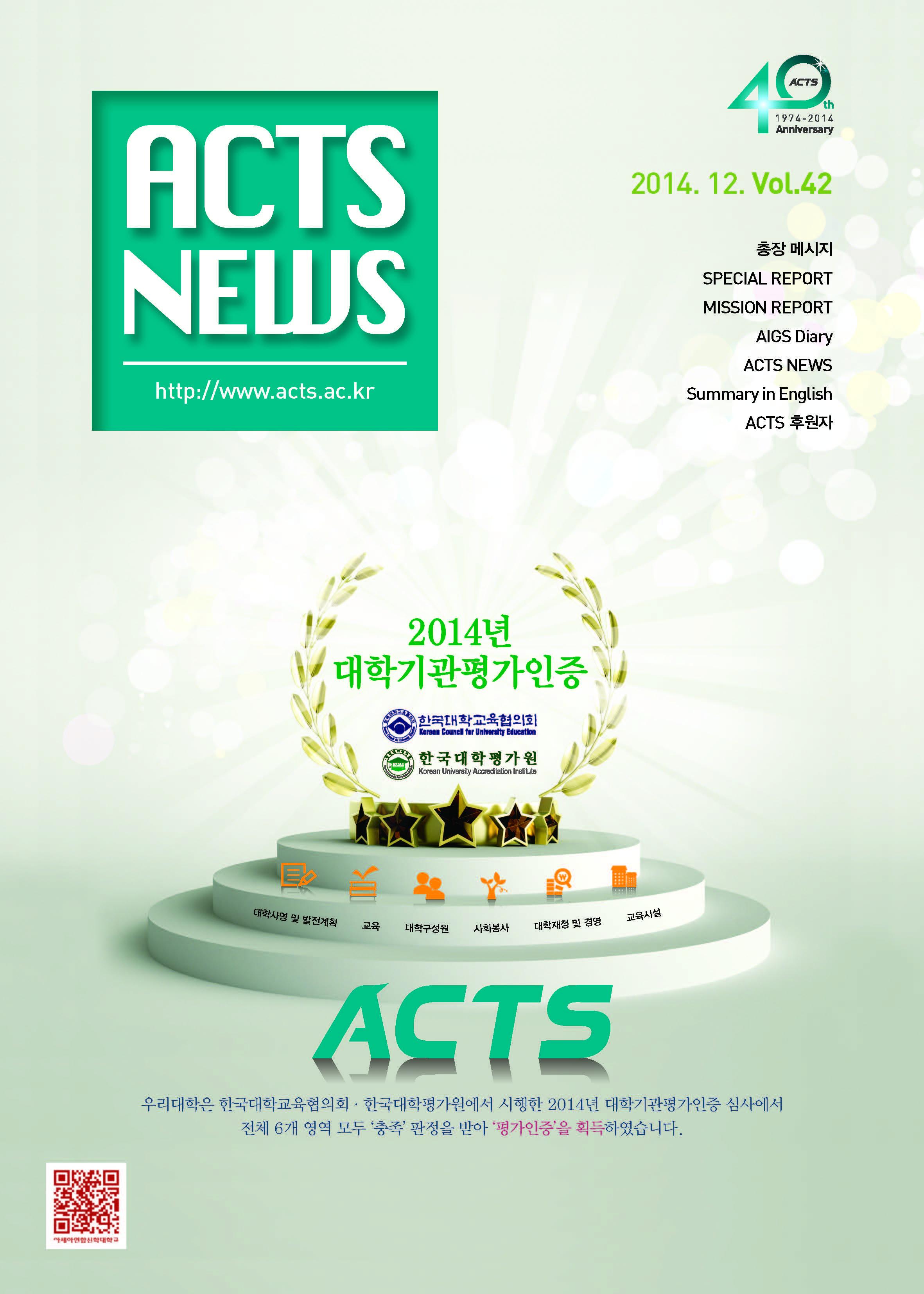 제42호 ACTS NEWS