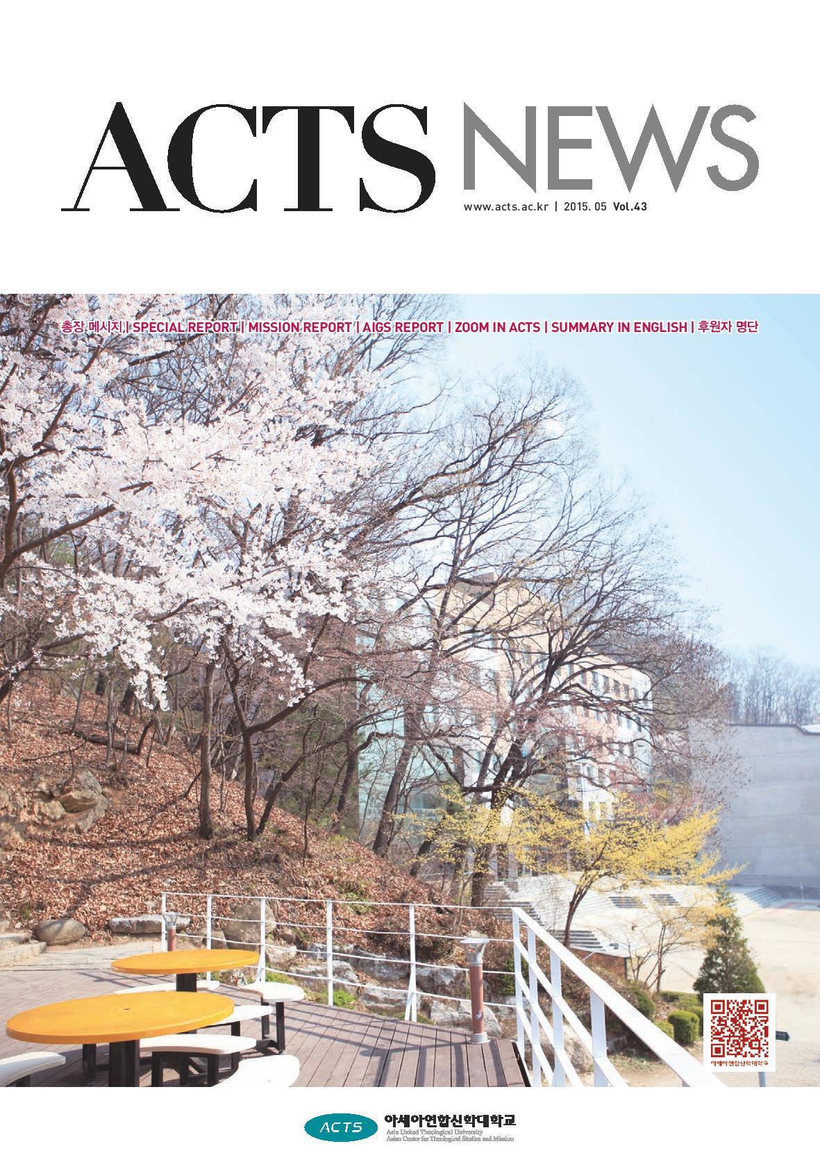 제43호 ACTS NEWS