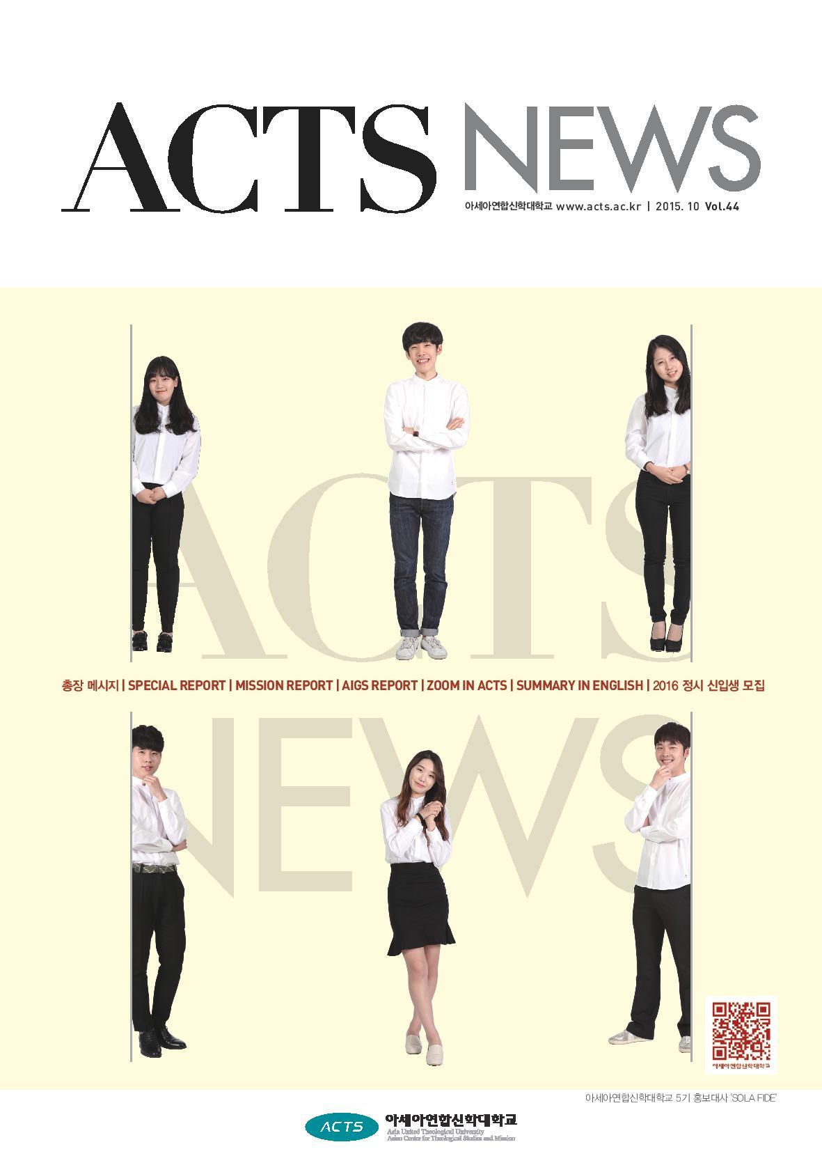 제44호 ACTS NEWS