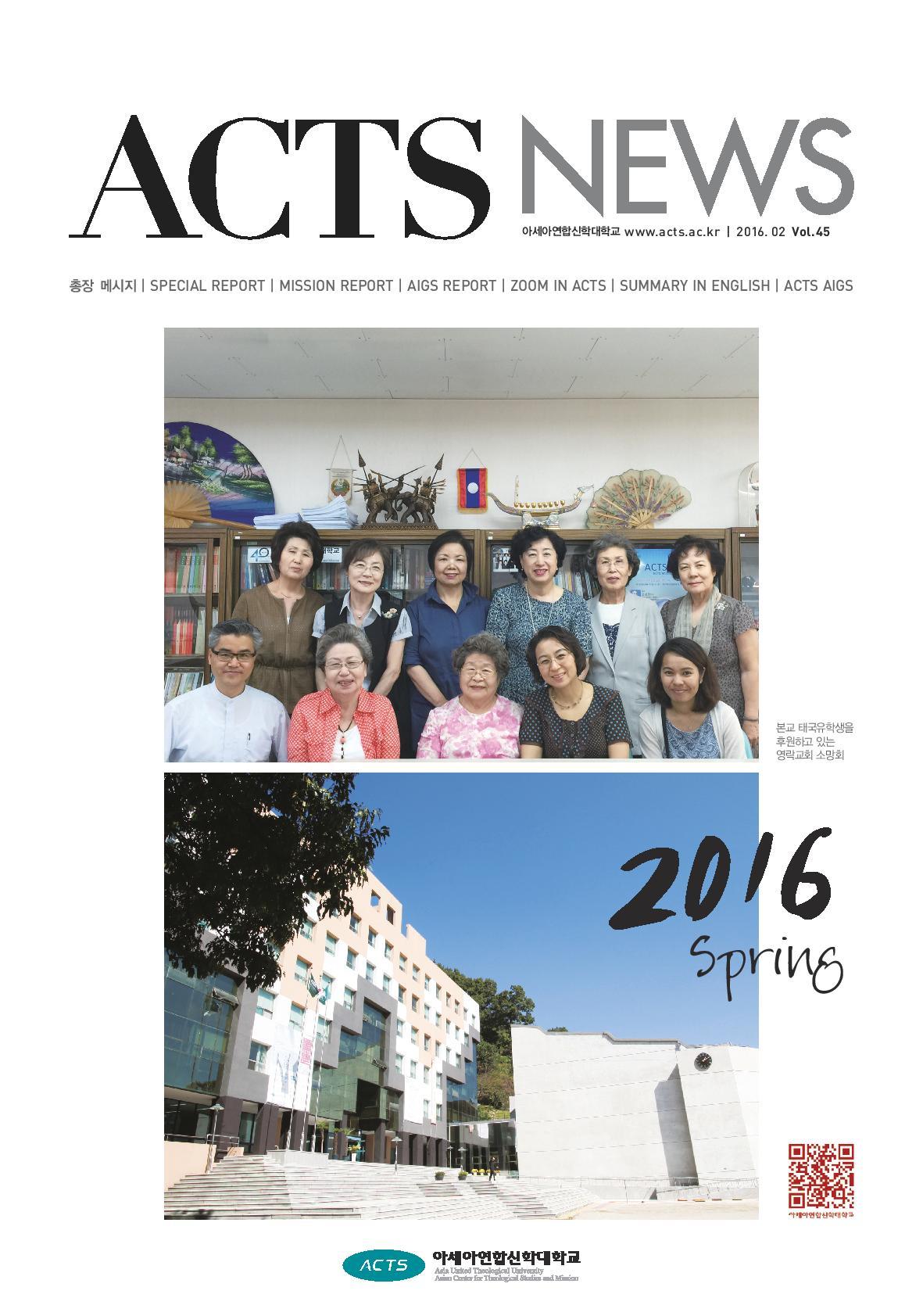 제45호 ACTS NEWS
